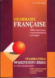 Грамматика французского языка в упражнениях.
