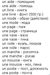 категории рода французских существительных