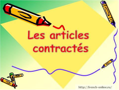 Слитные формы артикля во французском языке