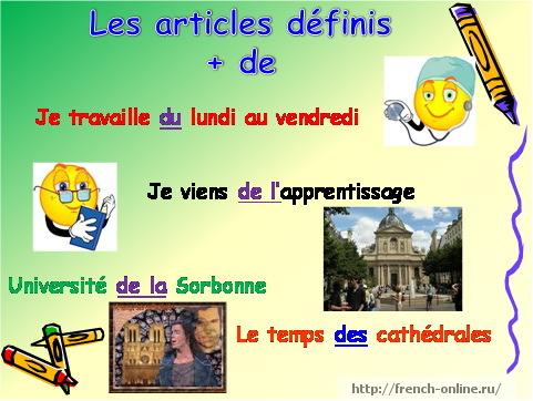 Слитные формы артикля во французском
