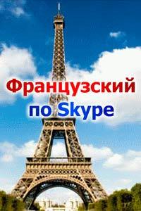 французский через Skype