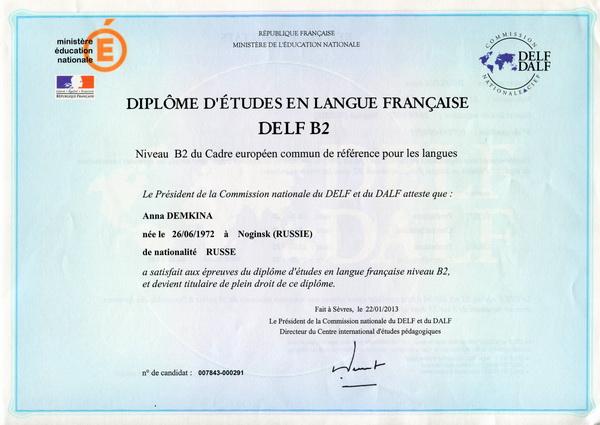 Сертификат DELF B2
